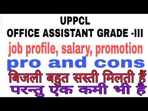 UPPCL OFFICE ASSISTANT GRADE 3 JOB PROFILE