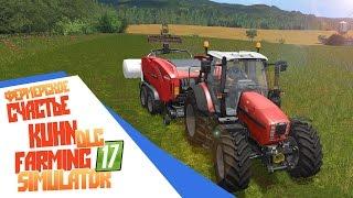 Фермерское счастье - Kuhn DLC