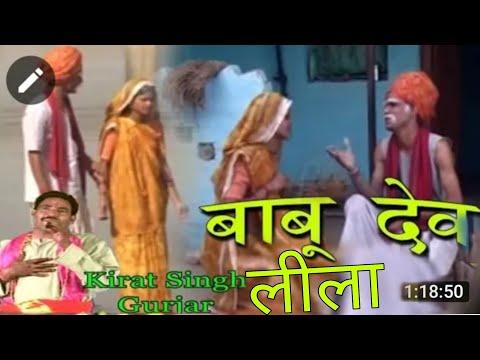 बाबु देव लीला || Babu Dev Leela || Popular Dehati Kisse 2017 || Kirat Singh Gurjar
