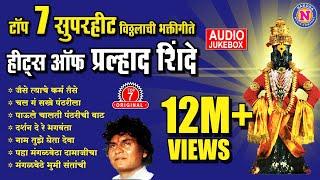 Top 7 Superhit Vitthalachi Bhakti Geet | Hits of Pralhad Shinde | Vitthal Songs Marathi