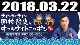 2018.03.22 ナインティナイン岡村隆史のオールナイトニッポン 2018年03...