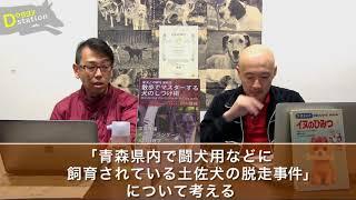 今回の主なテーマ : 読売新聞の記事によると、青森県内で闘犬用に飼育さ...