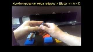 Твердомеры дюрометры и меры твёрдости REX(, 2013-12-29T16:07:08.000Z)