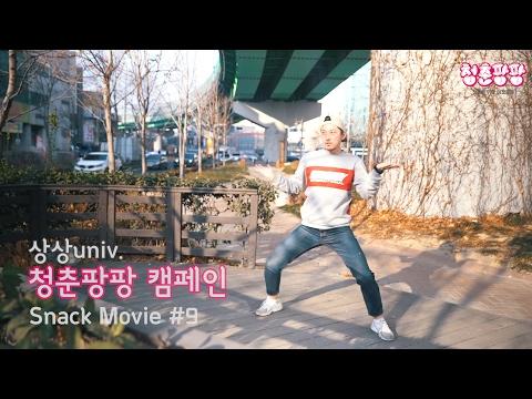 [청춘팡팡 캠페인#13] 스낵무비 Ep.9_내 꿈은 아이돌