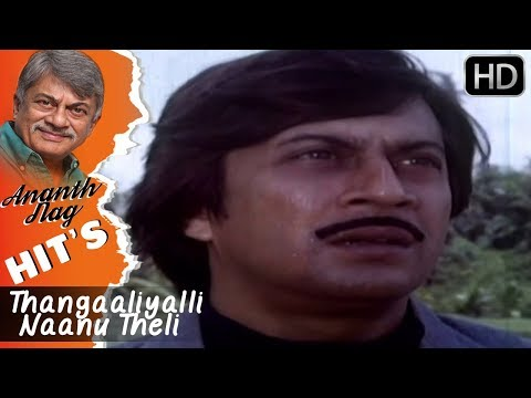 Ananth Nag Songs | Thangaaliyalli Naanu Theli Bande Song | Janma Janmada Anubandha Kannada Movie