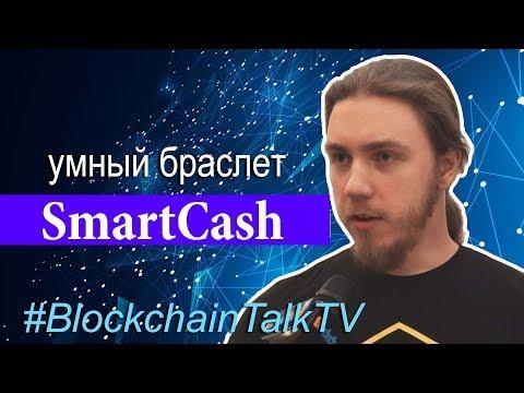 SmartCash – перспективная и гибкая в использовании крипта.