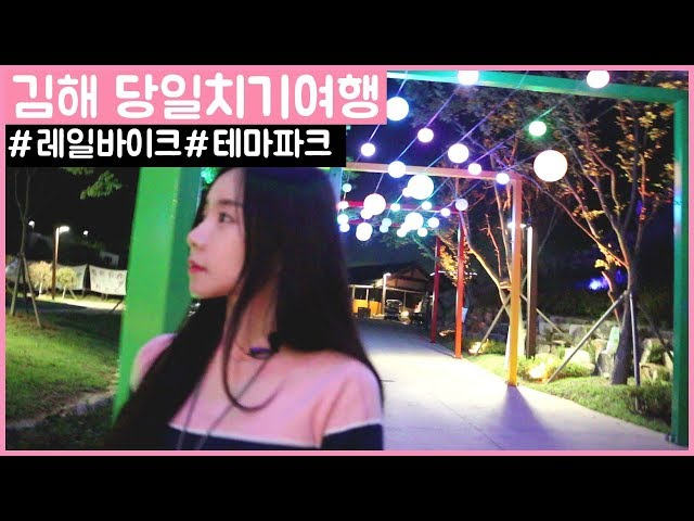 Gimhae travel guide/South Korea/Tourist attractions/Travel with Haru