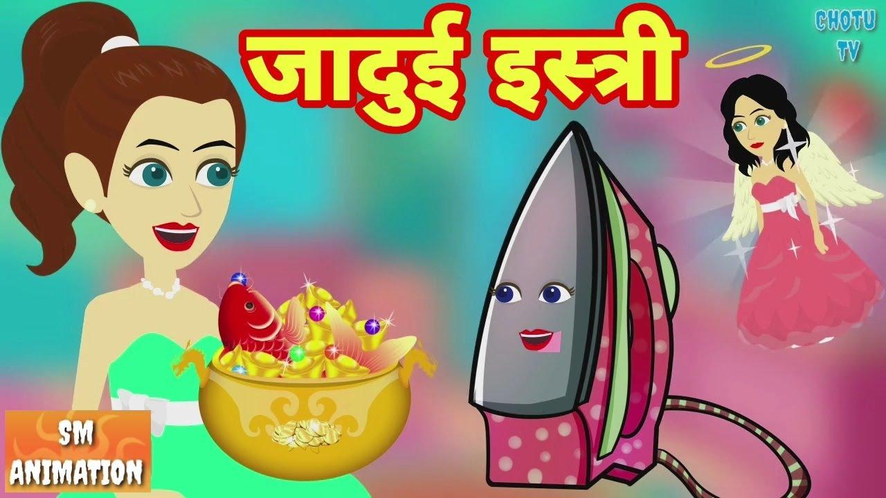 जादुई इस्त्री - Hindi kahaniya    Jadui kahaniya    Kahaniya    hindi kahaniya    Chotu Tv