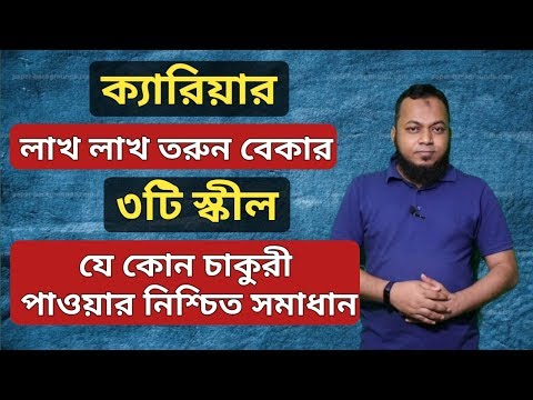 How to Get a Good Job by 3 Skills in Bangladesh in Bangla