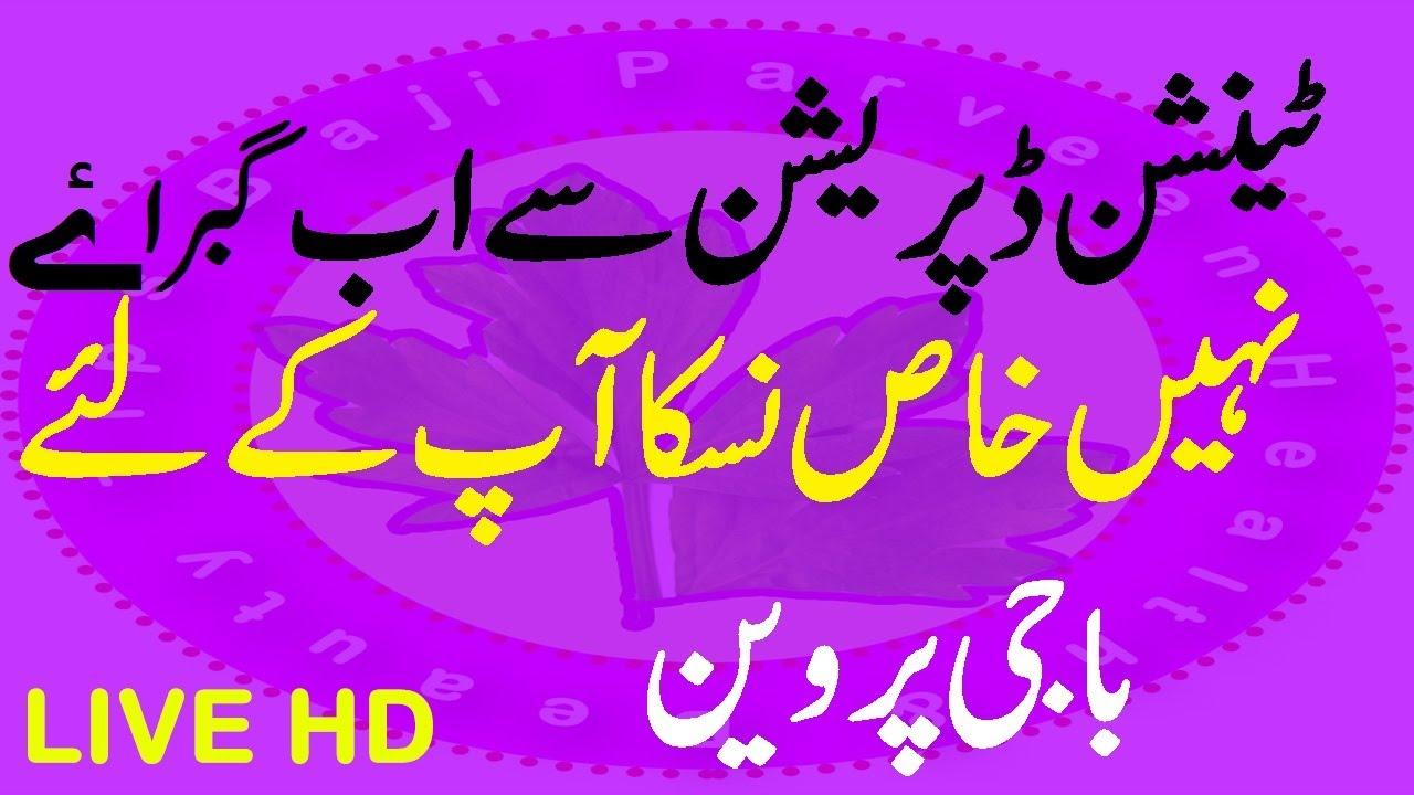 Depression Ka Ilaj In Urdu & Hindi - Depression Treatment ...
