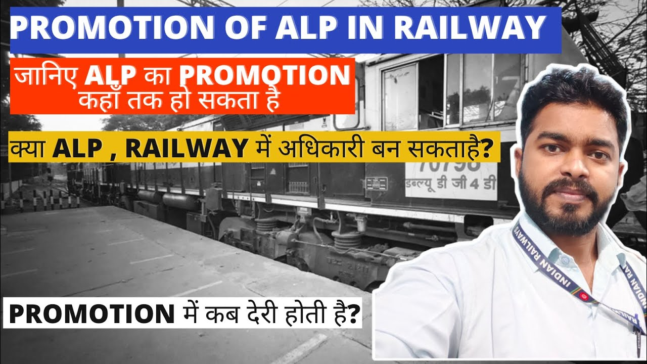 Promotion of ALP in Indian Railway || ALP का promotion क़ैसे होता है?|| ALP promotion