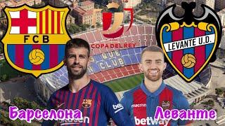 видео: Барселона - Леванте | 1/8 финала Кубка ?спании 17.01.19 | прогноз на футбол Обзор