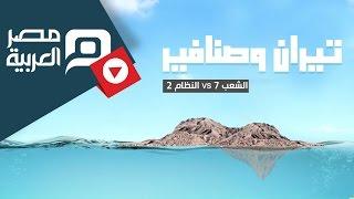مصر العربية | تيران وصنافير.. الشعب 7 vs  النظام 2