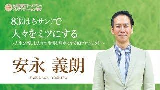 九州農業ドリームプラン・プレゼンテーション2017 安永 義朗