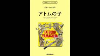 山下達郎監修の吹奏楽スコア&パート譜セット 「アトムの子~SONGS of T...