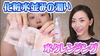 化粧水並みの保湿力!人気の水クレンジングがリニューアル☆ thumbnail