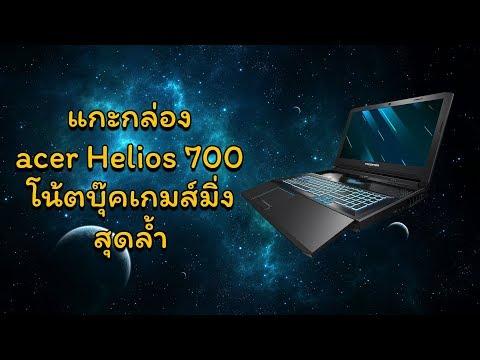 แกะกล่องของดี EP 29 - Acer Predator Helios 700 Notebook ฟีเจอร์สุดล้ำ สไลด์คีย์บอร์ด Overclock ได้ !