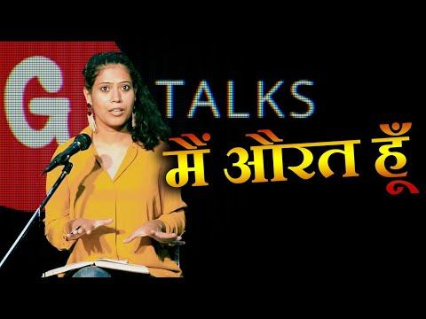 MEIN AURAT HUN | FAIZI KHAN | G TALKS
