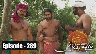 Muthu Kuda | Episode  289 15th March 2018 Thumbnail