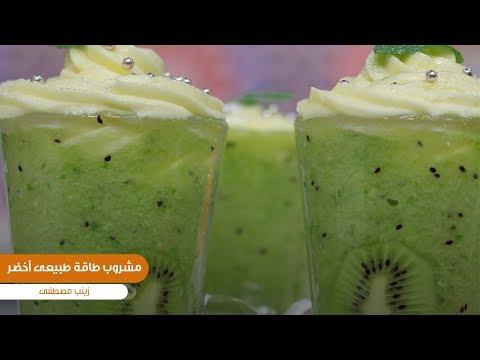 طريقة تحضير مشروب طاقة أخضر| زينب مصطفى
