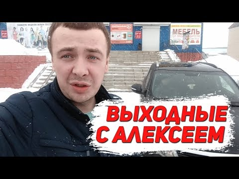 Выходные с Алексеем/Бонус от Андреича