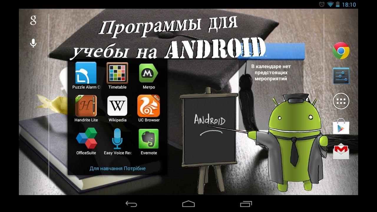Программы для учебы на андроид скачать
