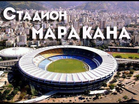 Стадион Маракана| Футбольный матч Фламенго| БРАЗИЛИЯ