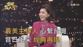 台灣名人堂 2020-01-19 資深藝人 白嘉莉