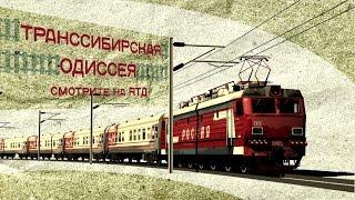 Транссибирская одиссея. Серия 4