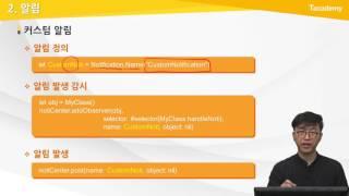Swift 프로그래밍 19강 파운데이션 3 | T아카데미