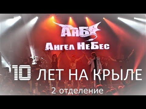 """""""10 лет на крыле""""  Аврора  2-отд  04.12.2016"""