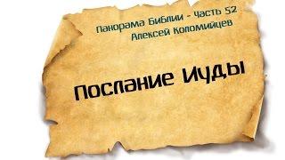 панорама Библии - 52  Алексей Коломийцев   Послание Иуды