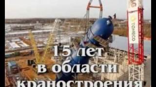 НЧКЗ  Набережночелнинский крановый завод(, 2011-04-11T05:38:13.000Z)