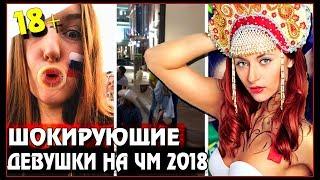 """ЧМ 2018, РАЗВРАТ """"НАШИХ"""" ДЕВУШЕК НА ЧЕМПИОНАТЕ МИРА / Buceta Rosa"""