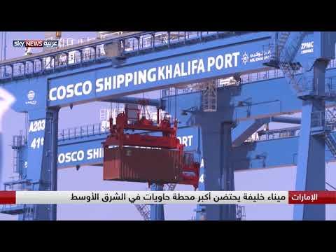 الإمارات.. ميناء خليفة يحتضن -محطة كوسكو- أكبر محطة حاويات في الشرق الأوسط  - نشر قبل 10 ساعة