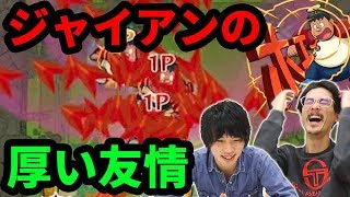 【モンスト】ガチャ限の友情はおれのもの!火ジャイアン使ってみた!【なうしろ】 thumbnail