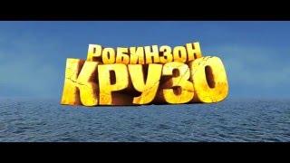 Робинзон Крузо׃ Очень обитаемый остров 2016 Русский Трейлер с 14 апреля