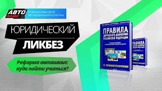 Юридический ликбез - Реформа автошкол: куда пойти учиться? - АВТО ПЛЮС