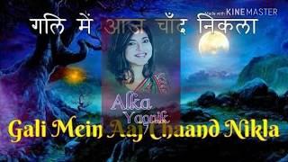 Gali Mein Aaj Chand Nikla Full song lyrical_HD_Alka Yagnik_Jakhm