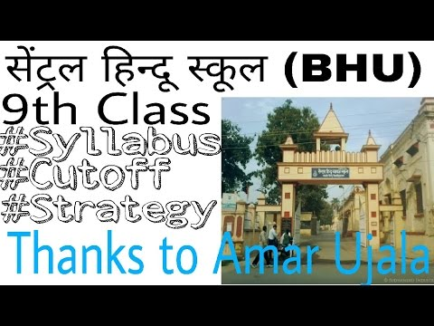 chs bhu 9th class entrance youtube