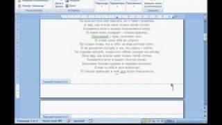 Microsoft Word 2007. Урок 23. Нумерация страниц