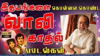 Vaali Love Songs 60s   Old Love Songs Tamil