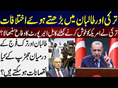 Erdogan calls for US support for Turkey to protect Kabul airport | Details by Lt Gen(R) Amjad Shoaib