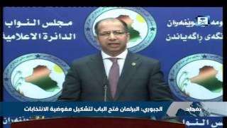 رئيس مجلس النواب العراقي الجبوري: البرلمان فتح الباب لتشكيل مفوضية الانتخابات