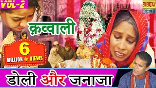 क़व्वाली-डोली और जनाजा -2 || Doli Aur Janaja-2 || Taslim, Arif || Waqya Qawwali || Shishodia