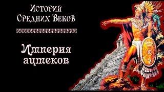Империя ацтеков (рус.) История средних веков.