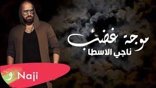 Naji Osta - Mawjit Ghadab [Lyric Video] (2019) / ناجي الاسطا - موجة غضب