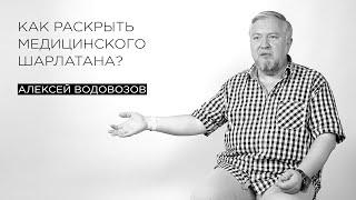 Алексей Водовозов // Трейлер // Как раскрыть медицинского шарлатана?