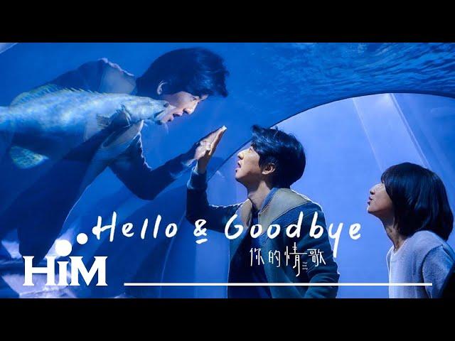 閻奕格 Janice Yan [ Hello & Goodbye ] Official Music Video (電影【你的情歌】宣傳曲)