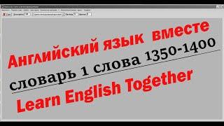 Английские слова, словарь 1 слова 1350 1400